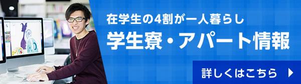 学生寮・アパート情報