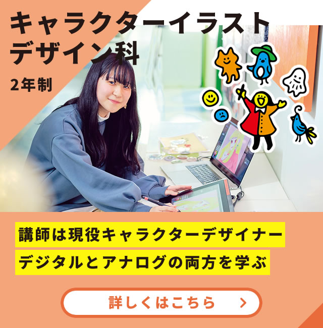 キャラクターイラストデザイン科