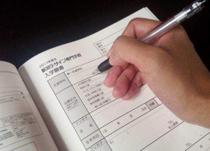 願書 書き方 入学 高校受験の願書の書き方は?入学願書の提出方法から失敗しないための注意点まで徹底解説